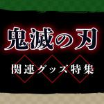 TVアニメ『鬼滅の刃』の関連グッズを大特集!