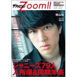 『ザテレビジョンZoom!!』ジャニーズ79人の同期年表掲載