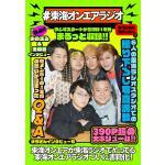 「東海オンエアラジオ」1年分を収録した番組オフィシャルブック!