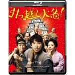 《本日発売》映画『引っ越し大名!』Blu-ray&DVD 2020年4...