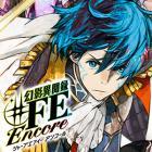 ATLUS × ファイアーエムブレム『幻影異聞録♯FE Encore』1月17日(金)発売!