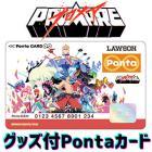 映画「プロメア」のPontaカードがビジュアルA5クリアファイル付きで発売。
