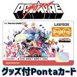 映画「プロメア」のPontaカードがビジュアルA5クリアファイル付きで...