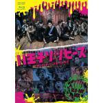 ドラマ「八王子ゾンビーズ」Blu-ray&DVD 2020年4月22日...