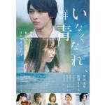 映画『いなくなれ、群青』Blu-ray&DVD 2020年3月20日発...