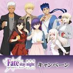 『劇場版「Fate/stay night [Heaven's Feel]」III.spring song』ローソンオリジナルグッズ発売決定!