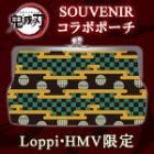 【数量限定】「鬼滅の刃」のSOUVENIRコラボポーチがLoppi・HMV限定で受注受付開始!