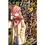 『トニカクカワイイ』9巻!ナサ&司夫妻にとって、初めての夏が来た!