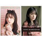 大園桃子(乃木坂46)特典ポストカード公開!『アップトゥボーイ3月号』