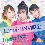 Loppi・HMV限定 TrySail 2020年オフィシャルスクールカレンダー 3月27日(金)発売!