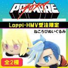 映画『プロメア』Loppi・HMV受注限定ぬいぐるみが発売決定!