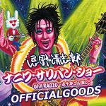 『忌野清志郎 ナニワ・サリバン・ショー Oh!RADIO 〜五十年ゴム消し〜』オフィシャルグッズ発売決定!