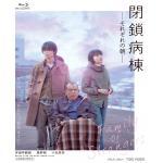 映画『閉鎖病棟 —それぞれの朝—』Blu-ray&DVD 2020年5...