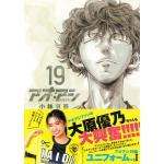 『アオアシ』19巻限定版にはエスペリオンユニフォーム付き!
