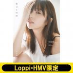 与田祐希(乃木坂46)2nd写真集に限定カバー登場&生写真の特典も!