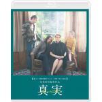 是枝裕和監督作品 映画『真実』Blu-ray&DVD 2020年5月1...