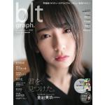 金村美玖(日向坂46)単独初表紙&特典あり!『blt graph. v...
