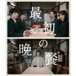 映画『最初の晩餐』Blu-ray&DVD 2020年3月18日発売