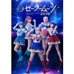 乃木坂46版ミュージカル「美少女戦士セーラームーン」 2019 Blu...