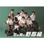 【特典情報更新】ジャニーズJr.主演ドラマ「恋の病と野郎組」Blu-r...