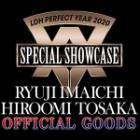 「LDH PERFECT YEAR 2020 SPECIAL SHOWCASE RYUJI IMAICHI / HIROOMI TOSAKA」オフィシャルグッズ販売!