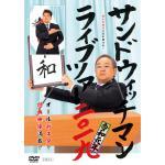 《好評発売中》『サンドウィッチマン ライブツアー2019』DVD 3月...