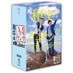 『和牛のA4ランクを召し上がれ!初回生産限定BOX (DVD3巻+番組...