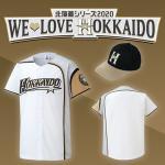 北海道日本ハムファイターズ「北海道シリーズ2020 WE LOVE H...