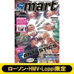 FANTASTICS 表紙&付録付き『smart 4月号』ローソン・H...