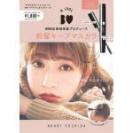 吉田朱里(NMB48)前髪キープマスカラを開発・プロデュース!