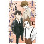 『七つ屋志のぶの宝石匣』10巻!乃和が芸能界を引退—— !?