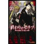 『終わりのセラフ』20巻!真祖と斉藤がついに対峙!