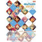 『あんさんぶるスターズ!』公式ビジュアルファンブック第4弾!