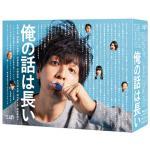 ドラマ『俺の話は長い』Blu-ray&DVD 2020年4月8日発売