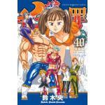 【表紙公開】『七つの大罪』40巻!特装版には特製ポストカード40枚付き...