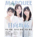 日向坂46 丹生明里、佐々木美玲、河田陽菜が表紙『MARQUEE Vo...