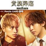 3/13(金) 公開!『貴族降臨 PRINCE OF LEGEND』のPontaカードがグッズ付きで新登場!