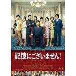映画『記憶にございません!』Blu-ray&DVD 2020年4月29...