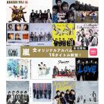嵐 全オリジナルアルバム16タイトル解禁!配信開始!