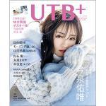 【HMV限定特典付き】今泉佑唯ポストカード『UTB+』