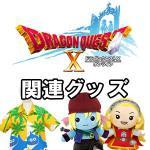 【ローソン】ドラゴンクエストX キャンペーンに合わせて、人気グッズ取扱...