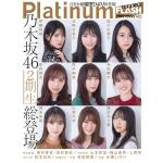 乃木坂46 2期生が総登場!『Platinum FLASH Vol.1...