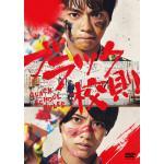 佐藤勝利主演『ブラック校則』Blu-ray&DVD 2020年7月15...