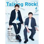 ゆず・MIZUを特集した『Talking Rock!』増刊号が発売決定...