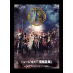 『ミュージカル『刀剣乱舞』〜葵咲本紀〜』Blu-ray&DVD発売決定