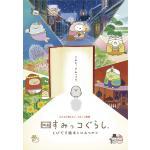 『映画 すみっコぐらし とびだす絵本とひみつのコ』Blu-ray&DV...