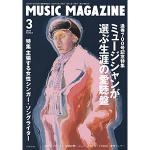 『ミュージック・マガジン』通巻700号記念特集「ミュージシャンが選ぶ生...