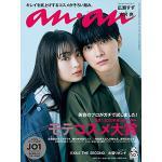 広瀬すず&吉沢亮、美しすぎる2ショットで『anan』表紙に登場!