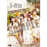 【HMV特典公開】i☆Ris 4thアルバム『Shall we☆Car...