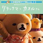 『リラックマとカオルさん』の 【ローソン・Loppi・HMV限定】グッ...